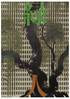 Collage with image of tree superimposed on grid-like design of modern building. Upper center, Japanese calligraphy in green.