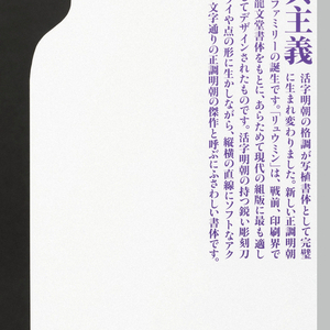 Black composition on white background. Upper right, Japanese calligraphy in purple.