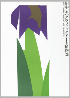 Abstract design of flower with purple blossom and green stem against white background.