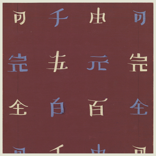 Wine-colored background with pseudo-Asian characters in cream and blue.