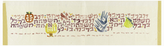 Rose-colored Hebrew inscription, in four lines, interspersed with colored images of a menorah, two hands, pomegranate, and an etrog (citron).