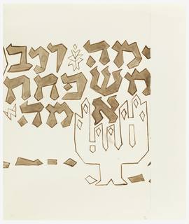 Portion of Hebrew inscription, including image of menorah.  Large margin at right to place next section of inscription to right.