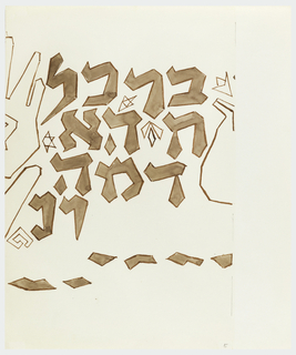 Portion of Hebrew inscription, including partial image of two hands at left and an etrog (citron) at right.  Large margin at right to place next section of inscription to right.
