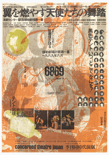 "A combined ""collaged"" advertisement for the musical ""Tsubasa o Moyasu . . . "" and the magazine ""Concerned Theatre Japan"" in the style of a newspaper.  Six articles on the poster are visions and memories concerning theatre written by the members of the Kokushoku Tent.  Articles in black and white Japanese characters over orange, green, gray, and white images.  Central frame (from ""Communication Plan #1) is surrounded by articles on the play, the troupe, and past productions.  At bottom left, the artist's reproduction of the new Black Tent Theatre.  Ads for the troupe's Japanese- and English-language magazines are at center of bottom half.  At upper left, photograph of playwright/director Satoh Makota.  At upper right, photographs of 34 Japanese men and women (the actors).  Superimposed over the articles is the image of a suicidal warrior from 19th century painting by Ekin. (from David Goodman, Japanese Drama and Culture in the 1960s, M.E. Sharpe, 1988, as cited in label in exhibition ""Concerned Theatre Japan:  the Graphic Art of Japanese Theatre 1960-1980"" organized by Krannert Art Museum, University of Illinois, Urbana-Champaign, shown at American Institute of Grapic Arts, New York, June 24 - August 22, 1998.)"