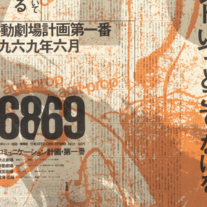 """A combined """"collaged"""" advertisement for the musical """"Tsubasa o Moyasu . . . """" and the magazine """"Concerned Theatre Japan"""" in the style of a newspaper.  Six articles on the poster are visions and memories concerning theatre written by the members of the Kokushoku Tent.  Articles in black and white Japanese characters over orange, green, gray, and white images.  Central frame (from """"Communication Plan #1) is surrounded by articles on the play, the troupe, and past productions.  At bottom left, the artist's reproduction of the new Black Tent Theatre.  Ads for the troupe's Japanese- and English-language magazines are at center of bottom half.  At upper left, photograph of playwright/director Satoh Makota.  At upper right, photographs of 34 Japanese men and women (the actors).  Superimposed over the articles is the image of a suicidal warrior from 19th century painting by Ekin. (from David Goodman, Japanese Drama and Culture in the 1960s, M.E. Sharpe, 1988, as cited in label in exhibition """"Concerned Theatre Japan:  the Graphic Art of Japanese Theatre 1960-1980"""" organized by Krannert Art Museum, University of Illinois, Urbana-Champaign, shown at American Institute of Grapic Arts, New York, June 24 - August 22, 1998.)"""