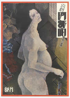 Nude (pregnant ?) woman holding a blood-smeared knife in her right hand.  White vertical text box with black characters in top right corner.  Overlapped by smaller diagonal gray text box with black characters.  (The title is illegible because of extreme stylization.)
