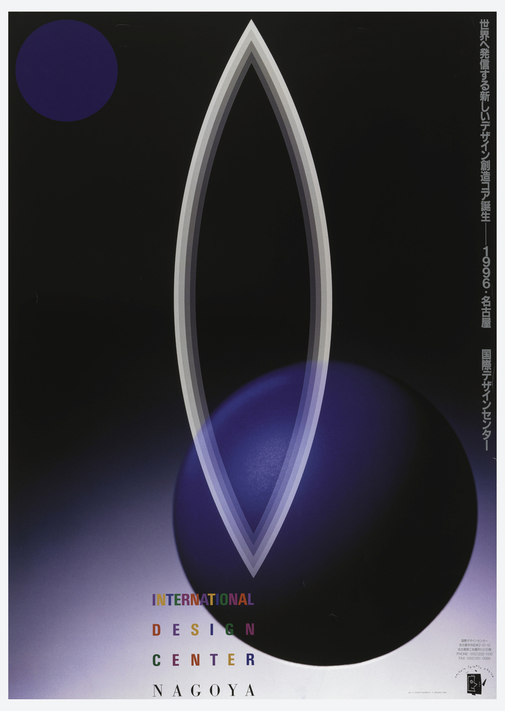 Poster features abstract design of a circle, sphere, and a mandorla. Text below in various colors; on right in Japanese characters.