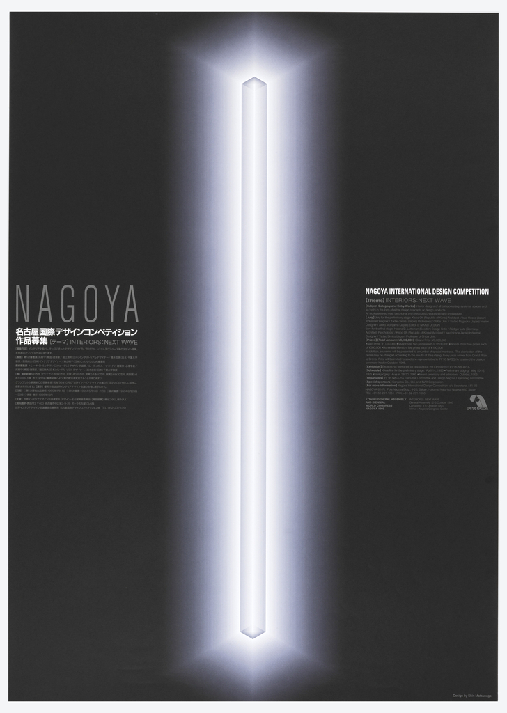 Poster features abstract design of a bar which illuminates like a light bulb. Text on either side in white and gray.