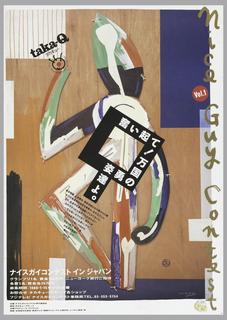 Poster, Nice Guy Contest/Taka-Q/Fuji Television Network Inc.