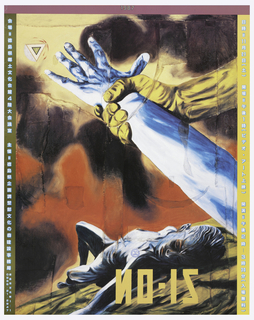 Poster depicts a figure lying on the ground; a hand reaching out and another hand grasping its wrist. Japanese text in the borders.