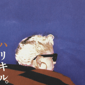 Image of a blond woman wearing striped red and black coat on a blue background, with yellow bar vertically at center. Japanese text in white and English text in black.