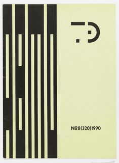 "The cover is vertically divided in two rectangular color blocks. Right color block is solid lemon with black shapes of Russian letters ""T"" and ""E"" in upper right quarter. Imprinted in black in lower right quarter: No. 8 (320) 1990. Left color block is black with ten parallel lemon stripes of different lengths running vertically."