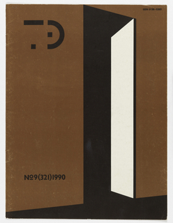 "An abstract composition consisting of irregular geometric shapes in black, white and terracotta which can also be interpreted as an abstract representation of a doorway in a wall with the door half-open away from the viewer. Imprinted in black in upper left quarter  abstract versions of Russian letters ""T"" and ""E"". Imprinted in black in lower left quarter: No. 9 (321) 1990."