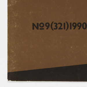 """An abstract composition consisting of irregular geometric shapes in black, white and terracotta which can also be interpreted as an abstract representation of a doorway in a wall with the door half-open away from the viewer. Imprinted in black in upper left quarter  abstract versions of Russian letters """"T"""" and """"E"""". Imprinted in black in lower left quarter: No. 9 (321) 1990."""