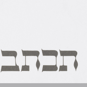 White horizontal rectangle with printed gray text at top and printed Hebrew text at bottom.