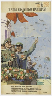 "In the left half of the poster five human figures are depicted waist-length standing on a tribune decorated with flowers. Two male figures in the foreground are wearing green military uniforms of high-rank officers adorned with medals, orders, golden buttons, and shoulder-straps. One is pressing his right hand to his chest, the other extends his left hand to the right pointing to military aircrafts in the sky. On the far right, a teenage pioneer in a grey shirt and a piece of red cloth tied around his neck is clapping his hands. On the left, two male heads are shown over the shoulders of the officer. One is wearing a green military cap, the other, a brown civic cap. A fragment of a light-pink tower with red banners attached to it is shown behind this group of people. On the lower right, a landing field for parachute jumpers is depicted with a river landscape in the background. A group of parachute jumpers is descending from above. One of them, on extreme right, has landed.  Imprinted in black and orange in Russian across top edge of poster: Window TASS No. 1288. Below, the line imprinted in black in Russian reads: ""To the Heroes of the Vast Skies!""  Imprinted in black across the bottom of poster a poem in Russian:   ""Hail the conquerors of the high sky, The bold performers of heroic deeds, The valiant aviators, Stalin's hawks, The proud heroes, the victorious warriors!""  Imprinted below the poem on the left: Artist -- A. Plotnov; on the right: A. Zharov  Imprinted in small font across the lower edge of poster:  A - 4.VIII.45g. Printing house TASS Moscow, Tverskoy bulvar, 10  Order 149. Edition 800."