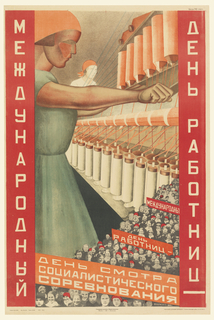 Central image shows a factory scene with a prominent profile view of a factory woman, with arm outstretched  towards rows of thread.  At lower right corner, a photographic image shows rows of factory workers marching, holding red banners, and this image is placed in the poster to look as if the figures are coming off an assembly line.  At left and right edges are red borders, imprinted vertically with Russian words in white: Mhdunarodnyi [left];  den rabotnits [right].