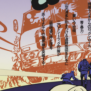 Man lying face down on street in foreground with people running toward red bus in mid-ground.  Yellow and orange moon above in purple and yellow sky.  Large three-dimensional text in green and yellow placed centrally below moon.  Text in black Japanese characters in top margin around 3-D text.