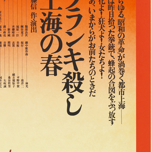Top half of the poster: text in black Japanese characters.  Bottom half of the poster: collage of images of people printed in red, orange and yellow color combination.
