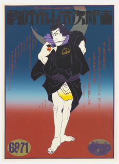 "Standing man with an orange flower in his mouth dominates center of red and blue ground.  ""The Hour of the Rat"" printed in gold on bodice of man's black costume.  Red and black Japanese text at top; red Japanese text flanks man's figure.  In bottom left corner, purple ""68/71"" in green ovoid shape.  In bottom right corner, purple and green image on an ovoid shape."