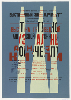 Poster is designed in the form of a torn concert announcement placed over another announcement. Russian letters in red and black, of different sizes, are placed on blue and white grounds. Imprinted in lower left quarter of poster, nine lines of Hebrew text in blue.