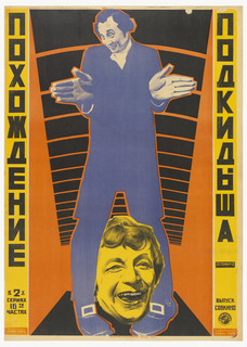 "A blue man with presumably shrugging with raised hands straddles the yellow head of an older woman, who seems to be laughing. An orange and black background extends behind them. The film title is printed vertically on yellow columns on the left and right sides of the poster. Additional markings: lower left - ""In the 2nd series, 16th part""; lower right - ""Issued by Sovkino"" with stamp."
