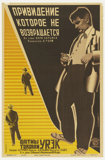 Film poster divided diagonally into yellow and black sections. The yellow section (lower left) resembles a staircase, which two small figures in cowboy hats appear to climb. Towering over them, a large man in waistcoat stands at the foot of this staircase, checking his pocketwatch. He occupies most of the black section. Above him to the left, the film title is printed in white Cyrillic letters.