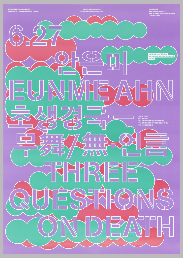 "Poster for Eunme Ahn's performance, Three Questions On Death at the Gwangju: Ha Jung-Woong Art Hall, Gwangju National University of Education, 2014, part of the Asian Arts Theatre's Community Performativity 2014 program. Purple text in English and Hangul is outlined in white against turquoise and coral clouds against a purple background. The English reads ""Eunme Ahn"" and ""Three / Questions / on Death."""