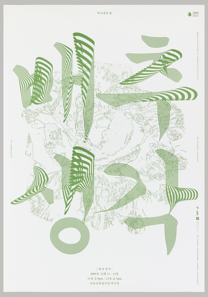 Poster for the dance performance 배추 생각 [Cabbage Thoughts] by Na-hoon Park and his company. Green Hangul text formed from undulating lines hovers over the outline of a cabbage, which is printed in a faded green against a white background. Small Hangul text at the top and bottom of the poster give information about the performance.