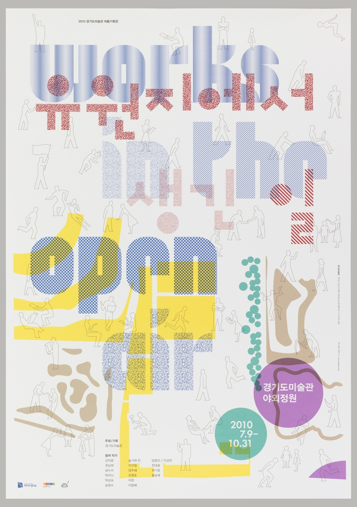 "Poster for the outdoor exhibition, Works in the Open Air, at the Gyeonggi Museum of Modern Art, Ansan (2010). ""Works in the open air"" appears in a staggered vertical composition. The words are printed in varying shades of blue, with different textures (lined, dotted, etc.). They are integrated into a larger composition of abstract designs (yellow and purple) and Hangul text (red), as if in layers. Beneath these layers, small human figures are lightly outlined against the white background. They are shown in various poses of relaxation and play."