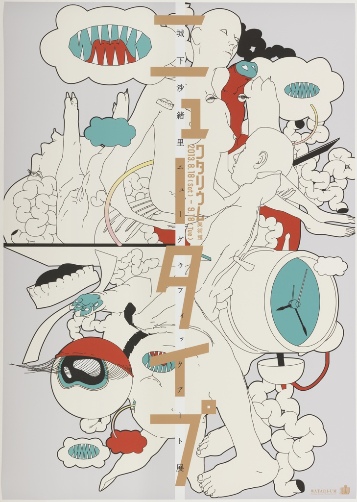 Poster advertising solo exhibition by the designer. Surreal line drawings of nude figures, animals, clouds, intestines, an eyeball, and other unidentifiable images are printed in black and white, with sections of red and blue, against lavender ground. Atop this composition, large Japanese text is printed vertically, in light brown.