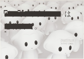 Poster produced for the Ad Council of Japan. Many identical, white, toy-like figures with oblong heads and large eyes fill the plane of this horizontal poster, and extend beyond its edges. Two horizontal black bars seem to obscure lines of Japanese text.