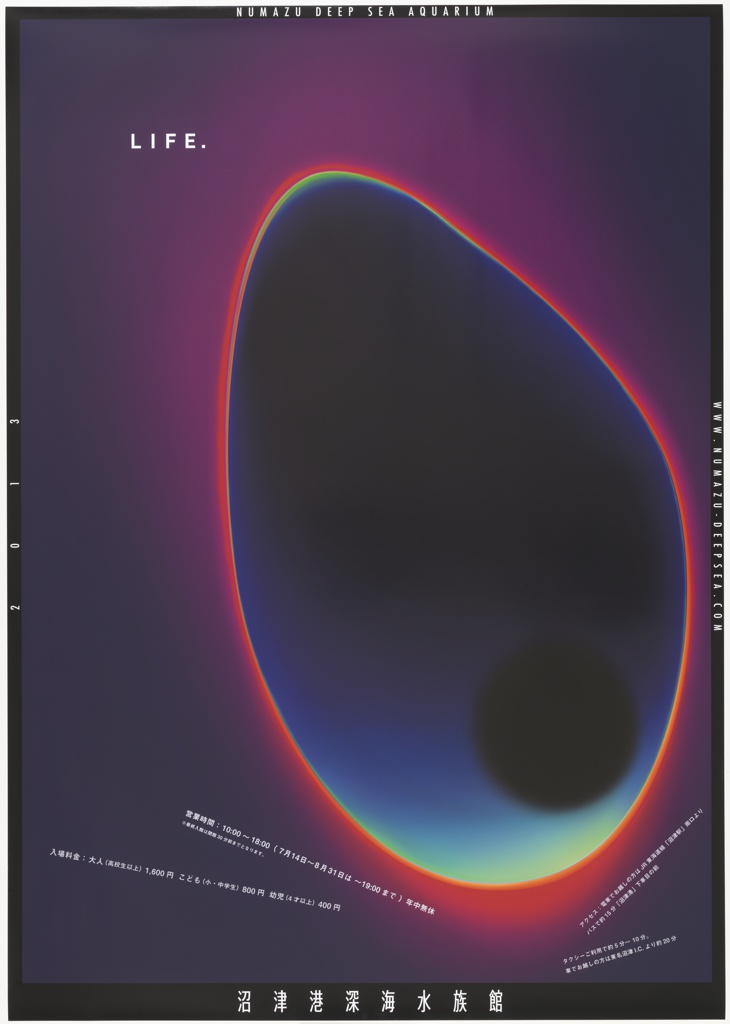 """Poster advertising the Numazu Deep Sea Aquarium. A blue orb is ringed in green and orange light, which diffuses into pink against a dark, inky background. White text reads """"Life"""" in the upper left. Smaller, white, Japanese text is printed in white beneath the base of the orb."""
